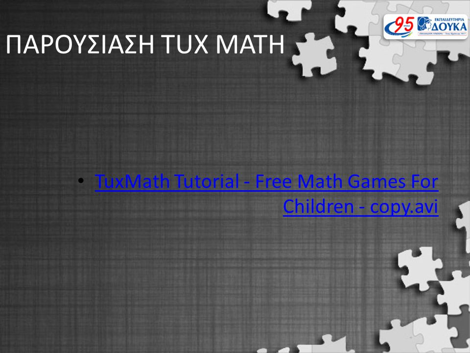 ΠΑΡΟΥΣΙΑΣΗ ΤUX MATH TuxMath Tutorial - Free Math Games For Children - copy.avi TuxMath Tutorial - Free Math Games For Children - copy.avi