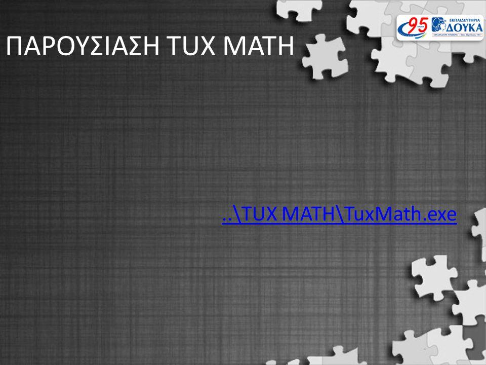 ΠΑΡΟΥΣΙΑΣΗ TUX MATH..\TUX MATH\TuxMath.exe