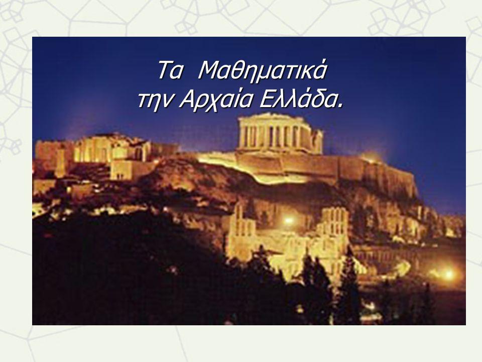 Τα Μαθηματικά την Αρχαία Ελλάδα.