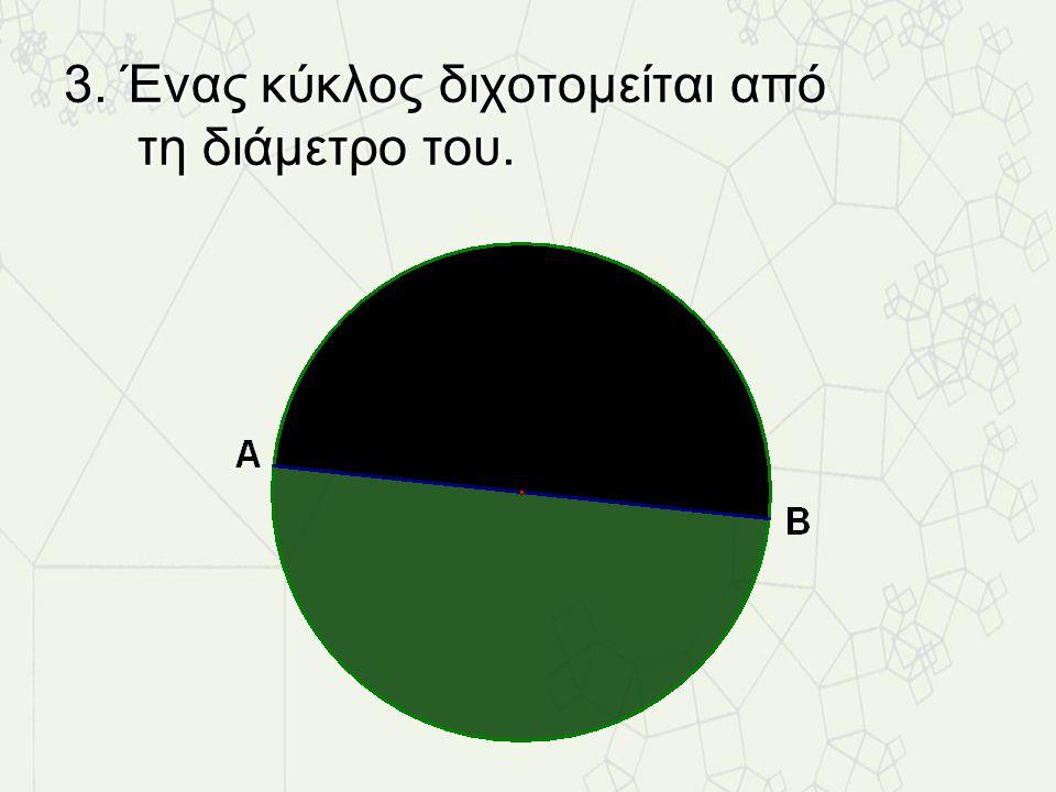 3. Ένας κύκλος διχοτομείται από τη διάμετρο του.