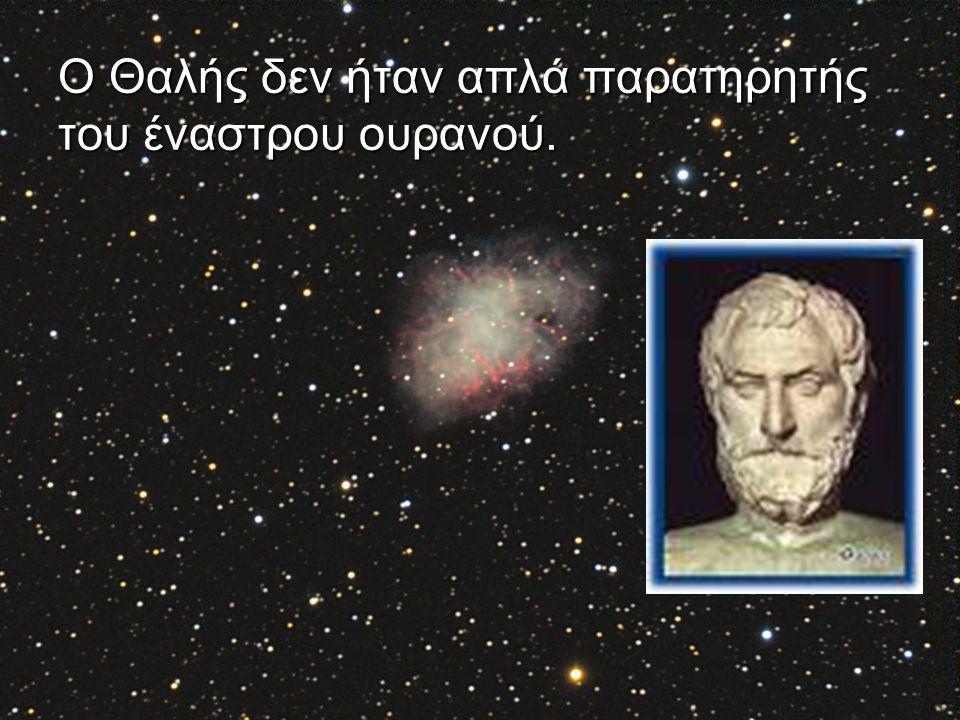 O Θαλής δεν ήταν απλά παρατηρητής του έναστρου ουρανού.