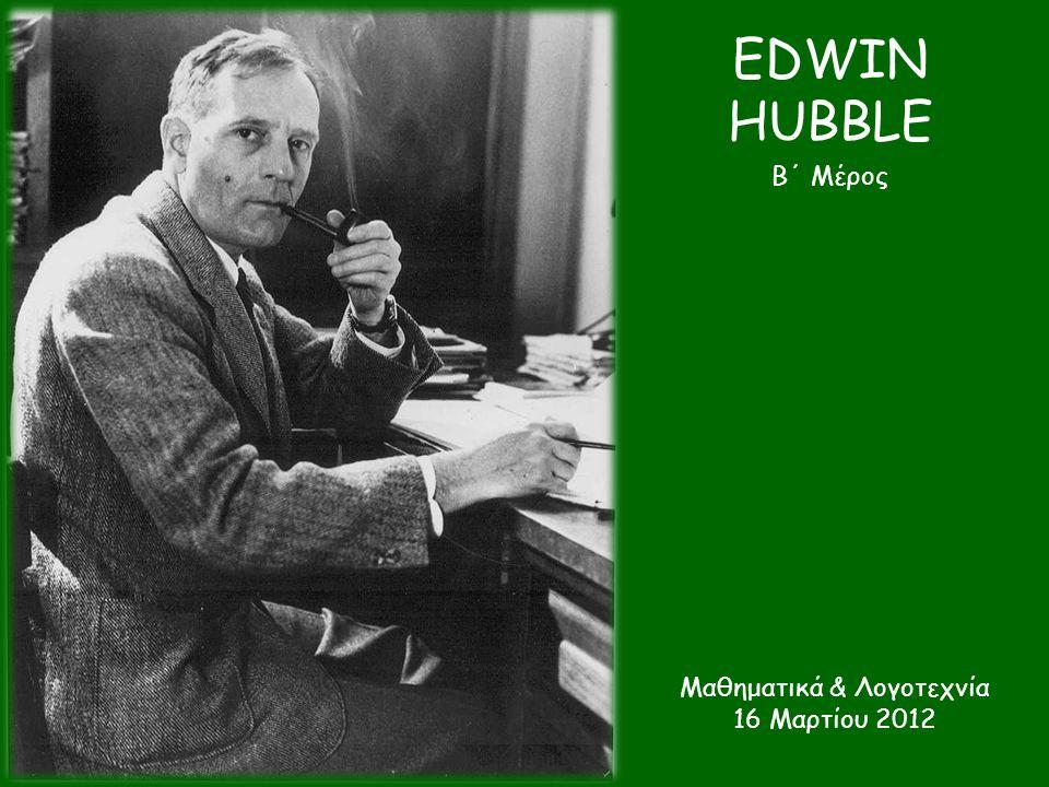 EDWIN HUBBLE B΄ Μέρος Μαθηματικά & Λογοτεχνία 16 Μαρτίου 2012