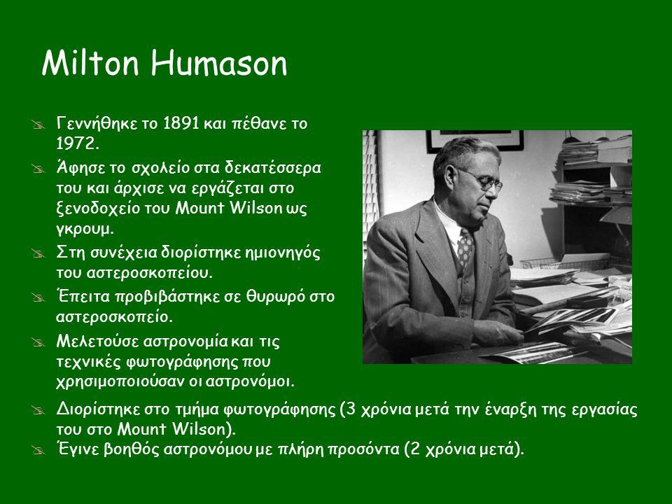 Milton Humason  Γεννήθηκε το 1891 και πέθανε το 1972.  Άφησε το σχολείο στα δεκατέσσερα του και άρχισε να εργάζεται στο ξενοδοχείο του Mount Wilson