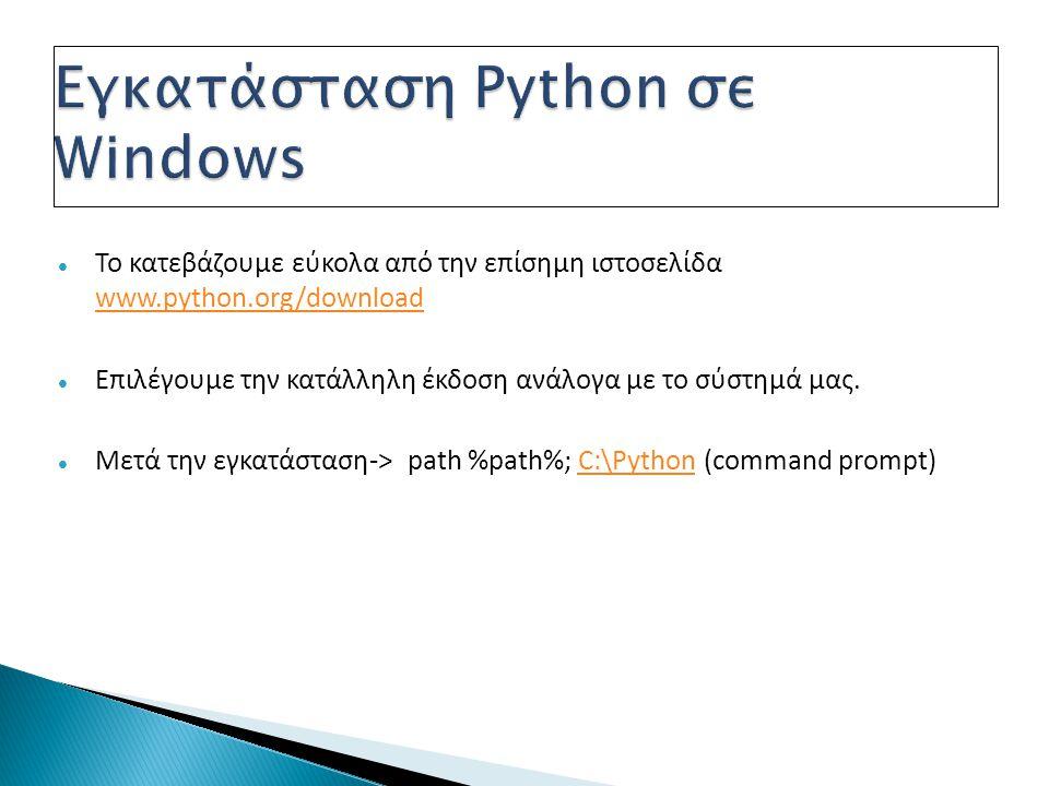 Το κατεβάζουμε εύκολα από την επίσημη ιστοσελίδα www.python.org/download www.python.org/download Επιλέγουμε την κατάλληλη έκδοση ανάλογα με το σύστημά μας.