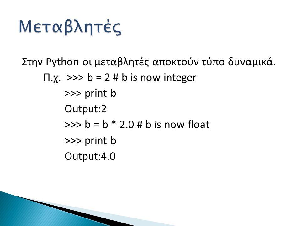 Στην Python οι μεταβλητές αποκτούν τύπο δυναμικά.Π.χ.