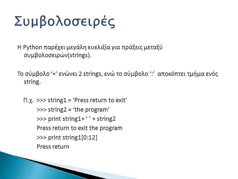 Η Python παρέχει μεγάλη ευελιξία για πράξεις μεταξύ συμβολοσειρών(strings).