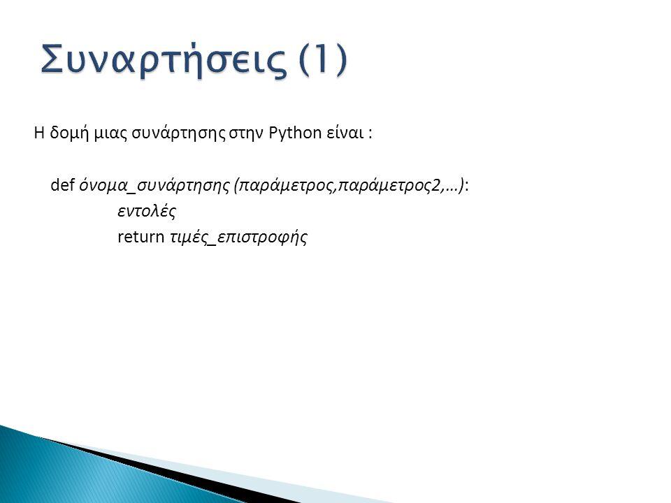 Η δομή μιας συνάρτησης στην Python είναι : def όνομα_συνάρτησης (παράμετρος,παράμετρος2,…): εντολές return τιμές_επιστροφής