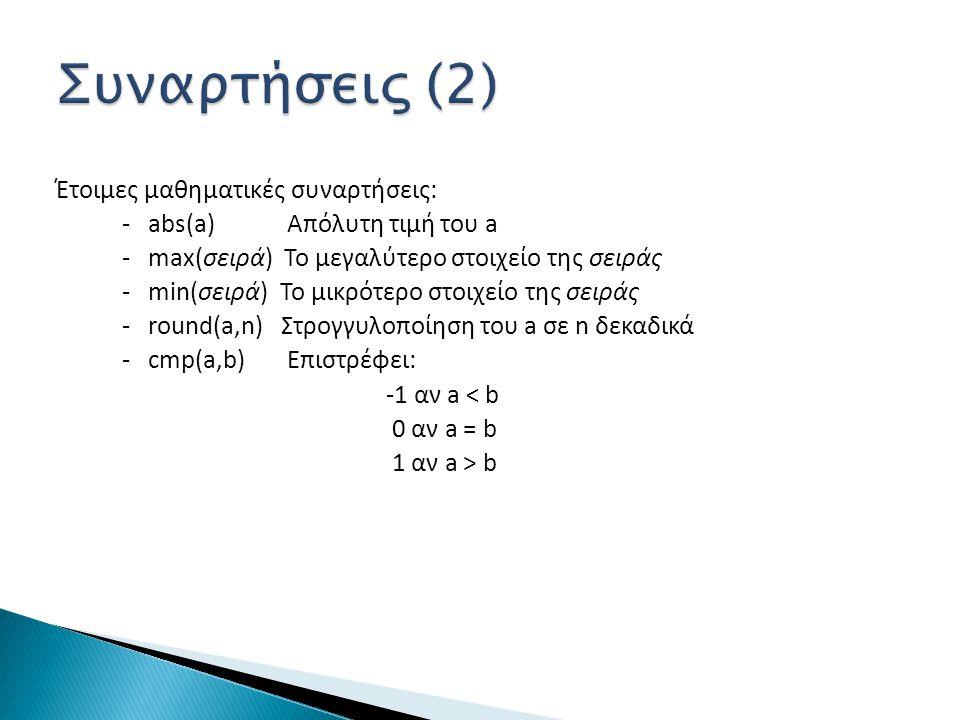 Έτοιμες μαθηματικές συναρτήσεις: - abs(a) Απόλυτη τιμή του a - max(σειρά) Το μεγαλύτερο στοιχείο της σειράς - min(σειρά) Το μικρότερο στοιχείο της σειράς - round(a,n) Στρογγυλοποίηση του a σε n δεκαδικά - cmp(a,b) Επιστρέφει: -1 αν a < b 0 αν a = b 1 αν a > b