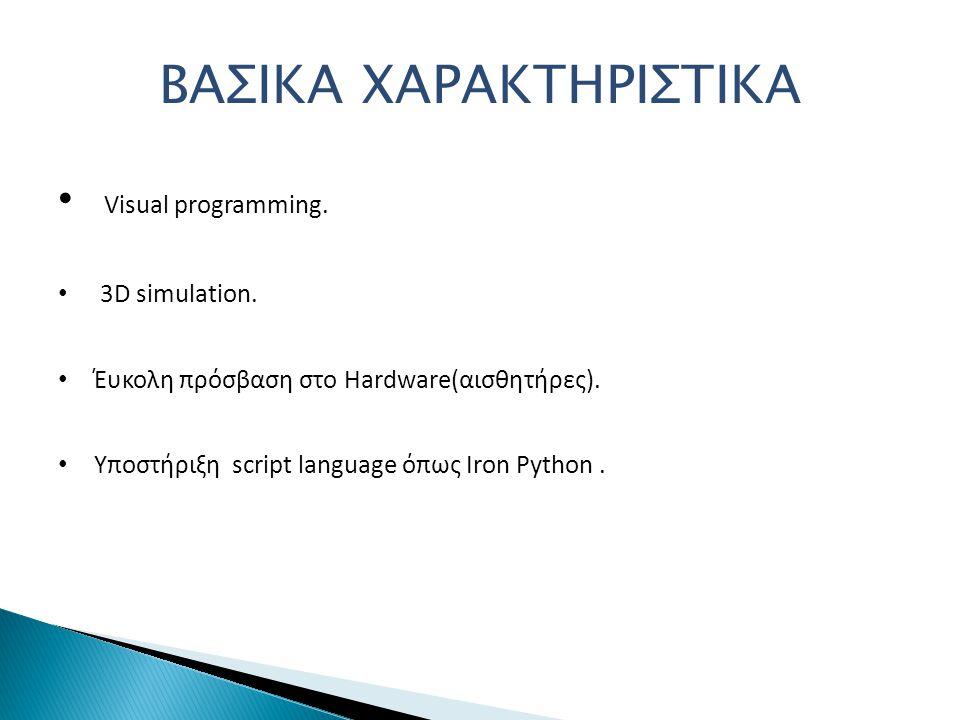 ΒΑΣΙΚΑ ΧΑΡΑΚΤΗΡΙΣΤΙΚΑ Visual programming.3D simulation.