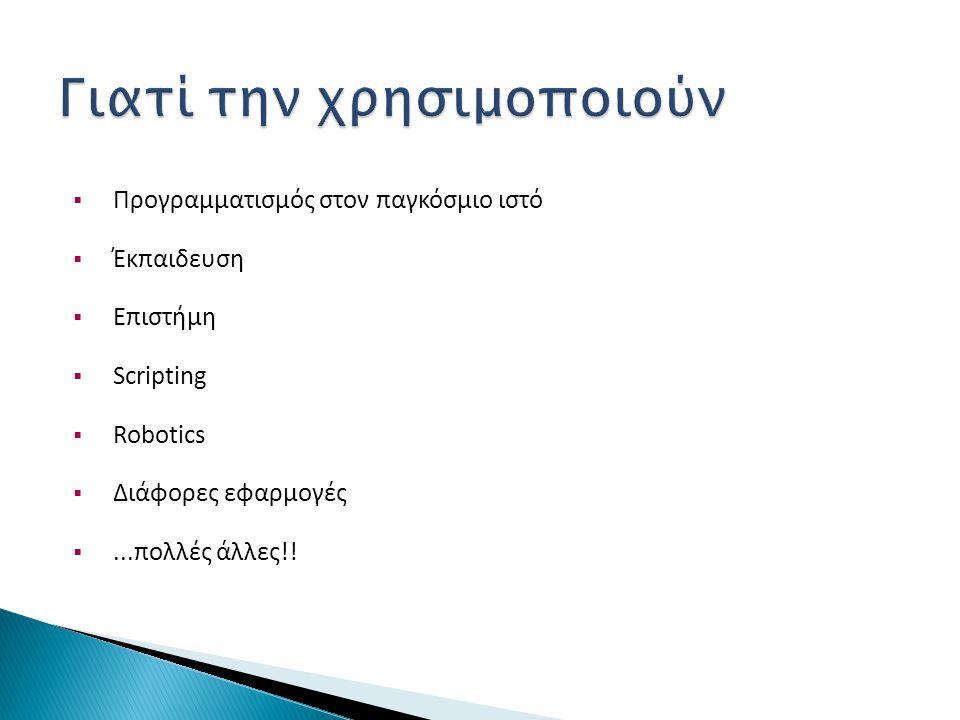  Προγραμματισμός στον παγκόσμιο ιστό  Έκπαιδευση  Επιστήμη  Scripting  Robotics  Διάφορες εφαρμογές ...πολλές άλλες!!