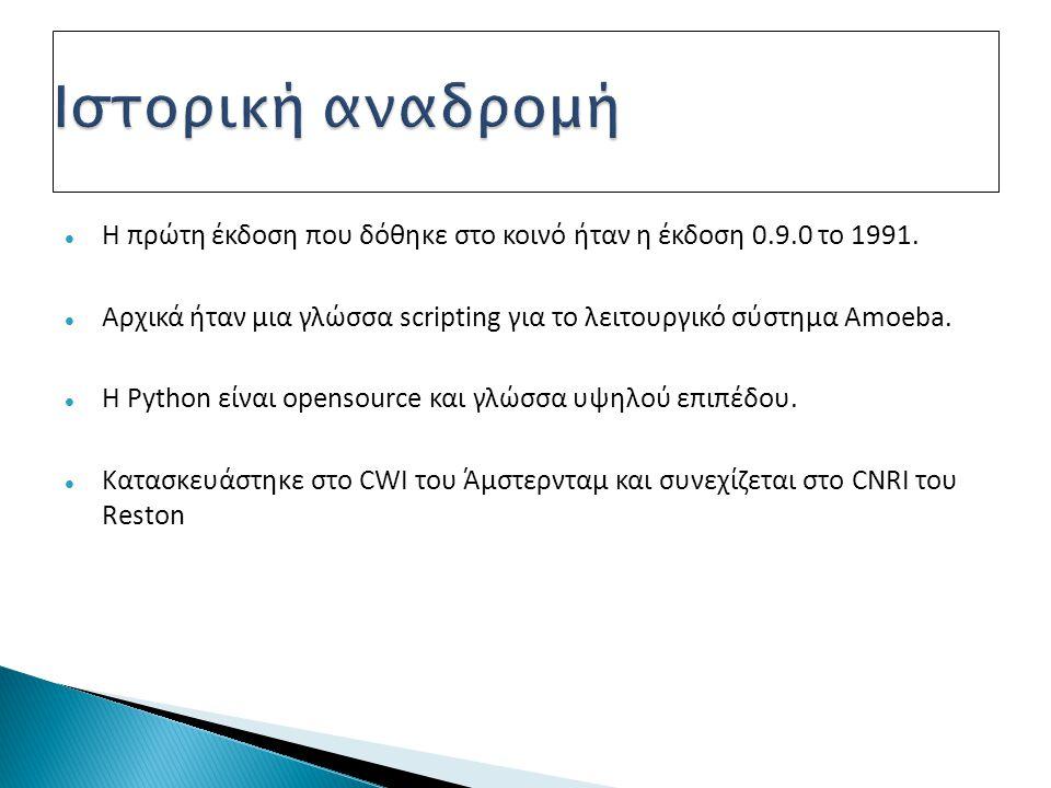 Η πρώτη έκδοση που δόθηκε στο κοινό ήταν η έκδοση 0.9.0 το 1991.