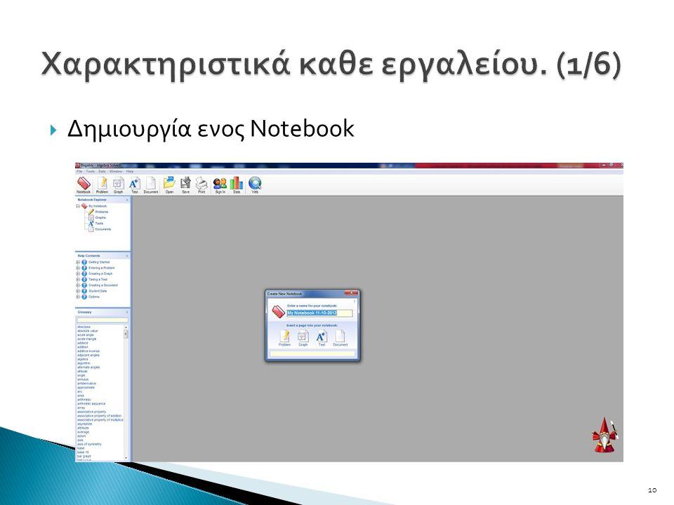  Δημιουργία ενος Notebook 10