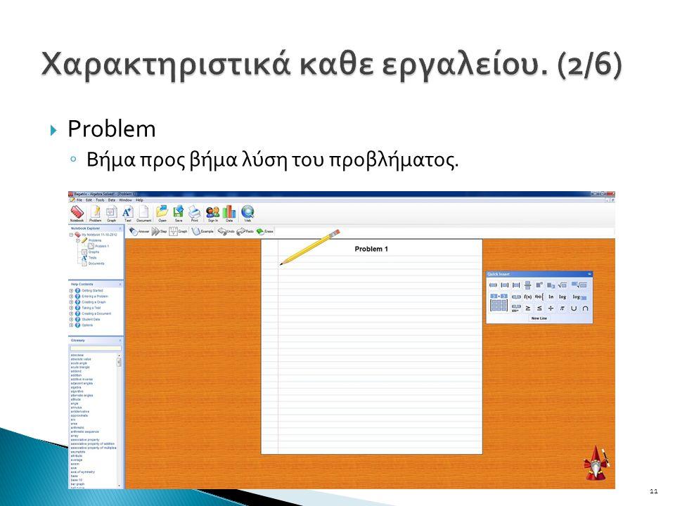  Problem ◦ Βήμα προς βήμα λύση του προβλήματος. 11
