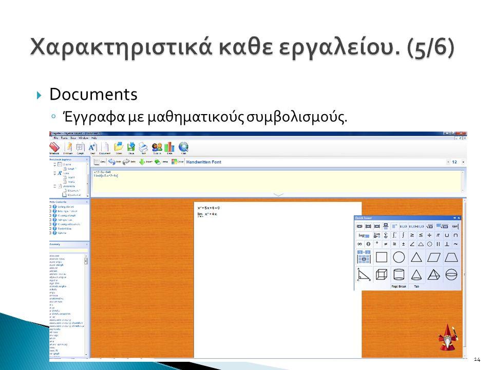  Documents ◦ Έγγραφα με μαθηματικούς συμβολισμούς. 14