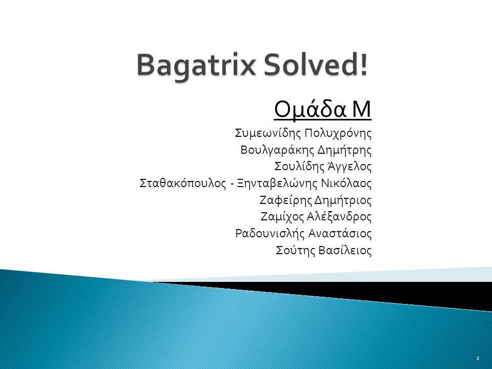  Υλοποιήθηκε από την εταιρεία Bagatrix. Εργαλείο εκπαίδευσης.