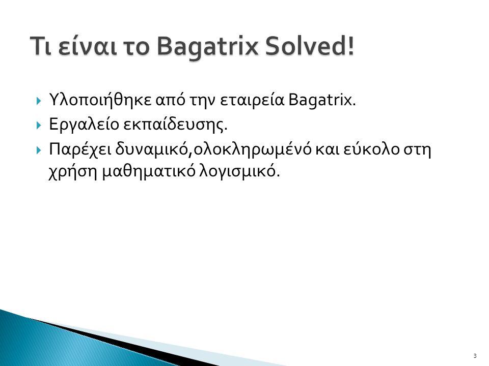  Υλοποιήθηκε από την εταιρεία Bagatrix.  Εργαλείο εκπαίδευσης.  Παρέχει δυναμικό,ολοκληρωμένό και εύκολο στη χρήση μαθηματικό λογισμικό. 3