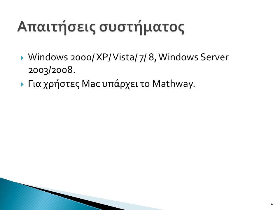  Windows 2000/ XP/ Vista/ 7/ 8, Windows Server 2003/2008.  Για χρήστες Mac υπάρχει το Mathway. 4