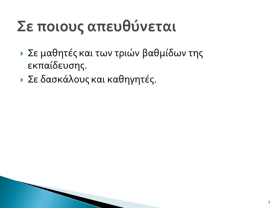  http://www.bagatrix.com/ http://www.bagatrix.com/  http://www.google.com/ http://www.google.com/  http://www.educational-software-directory.net/ http://www.educational-software-directory.net/ 16