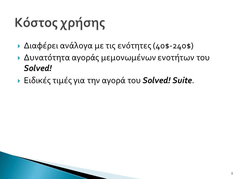  Διαφέρει ανάλογα με τις ενότητες (40$-240$)  Δυνατότητα αγοράς μεμονωμένων ενοτήτων του Solved!  Ειδικές τιμές για την αγορά του Solved! Suite. 8