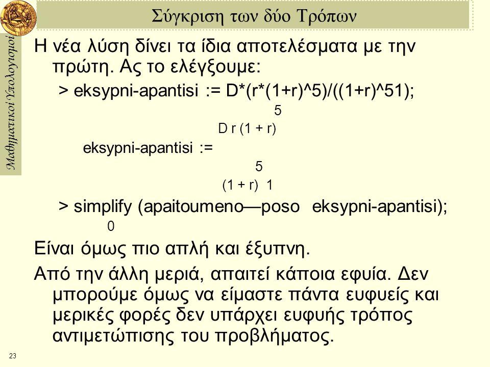 Μαθηματικοί Υπολογισμοί 23 Σύγκριση των δύο Τρόπων Η νέα λύση δίνει τα ίδια αποτελέσματα με την πρώτη.