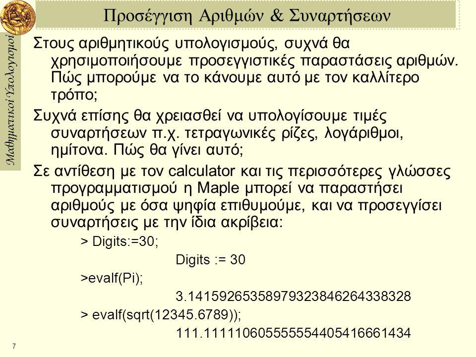 Μαθηματικοί Υπολογισμοί 7 Προσέγγιση Αριθμών & Συναρτήσεων Στους αριθμητικούς υπολογισμούς, συχνά θα χρησιμοποιήσουμε προσεγγιστικές παραστάσεις αριθμών.