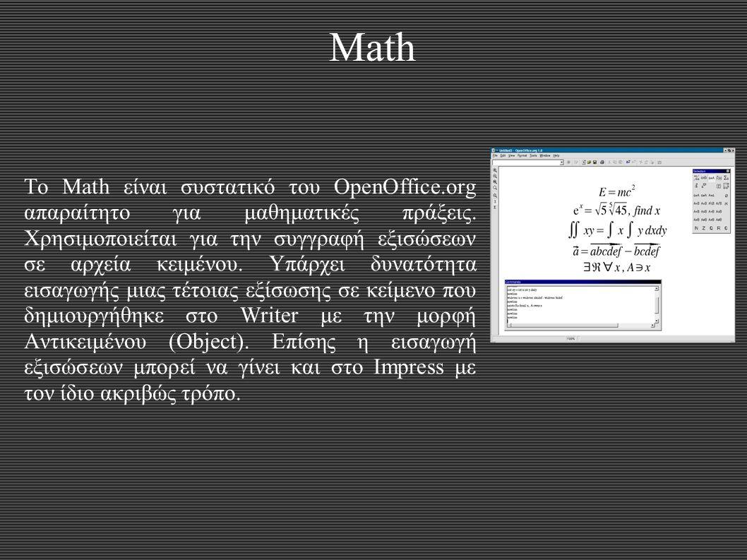 Math Το Math είναι συστατικό του OpenOffice.org απαραίτητο για μαθηματικές πράξεις.