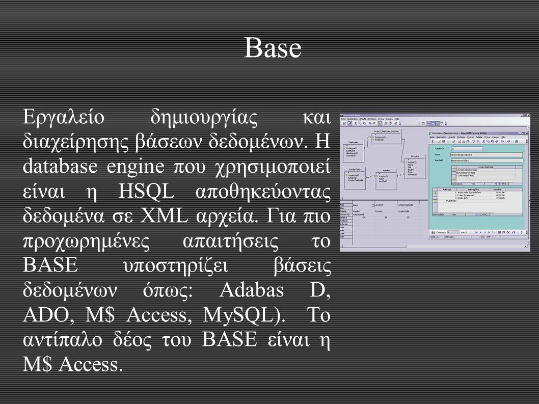 Base Εργαλείο δημιουργίας και διαχείρησης βάσεων δεδομένων. Η database engine που χρησιμοποιεί είναι η HSQL αποθηκεύοντας δεδομένα σε XML αρχεία. Για