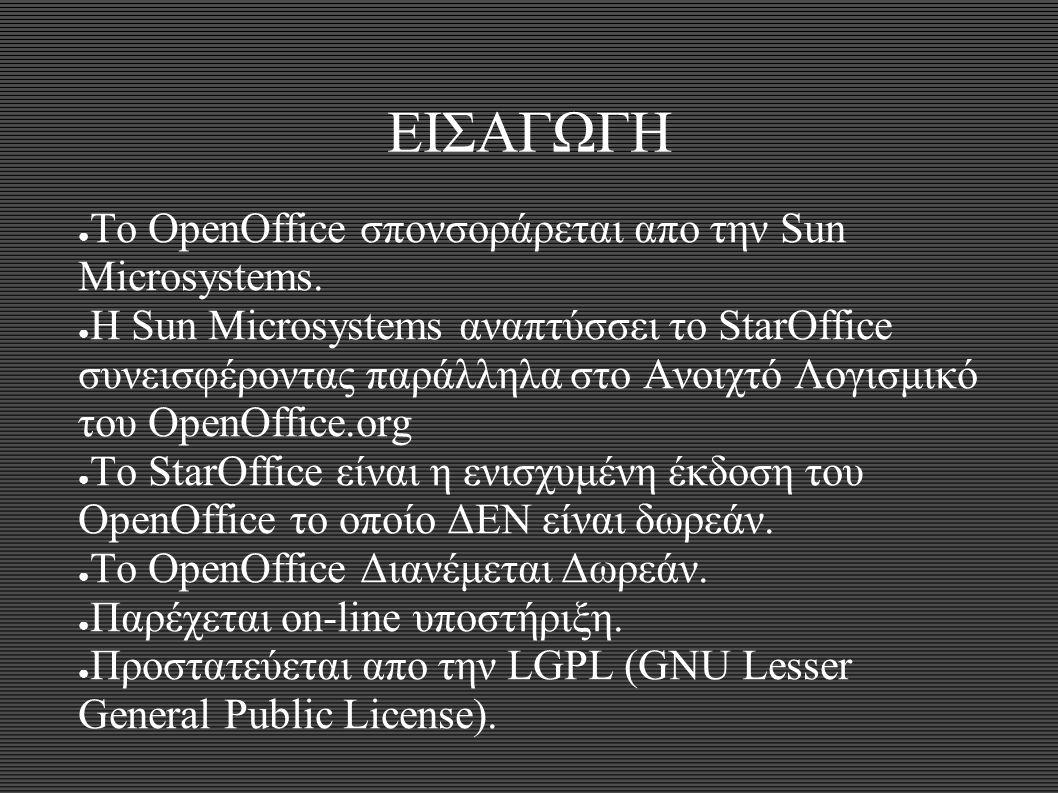 ΕΙΣΑΓΩΓΗ ● Το OpenOffice σπονσοράρεται απο την Sun Microsystems. ● H Sun Microsystems αναπτύσσει το StarOffice συνεισφέροντας παράλληλα στο Ανοιχτό Λο