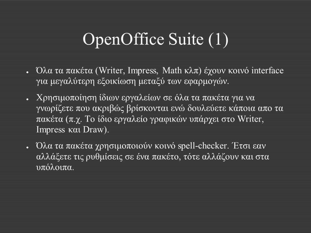 OpenOffice Suite (1) ● Όλα τα πακέτα (Writer, Impress, Math κλπ) έχουν κοινό interface για μεγαλύτερη εξοικίωση μεταξύ των εφαρμογών. ● Χρησιμοποίηση