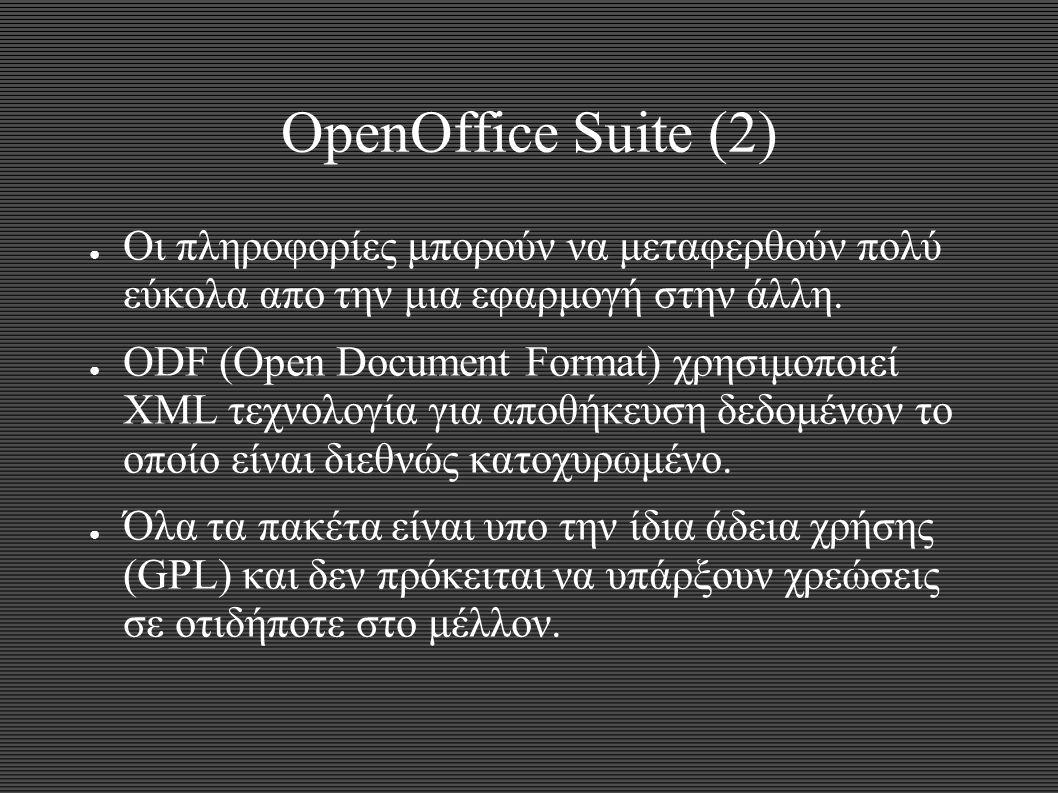 OpenOffice Suite (2) ● Οι πληροφορίες μπορούν να μεταφερθούν πολύ εύκολα απο την μια εφαρμογή στην άλλη.