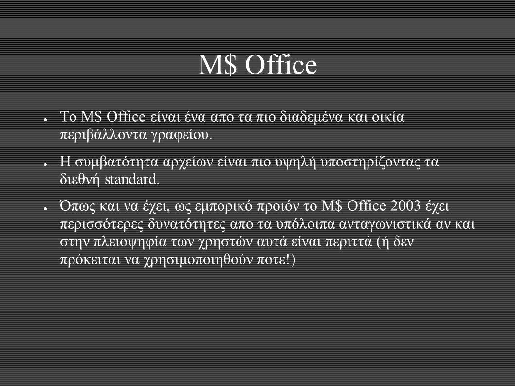 M$ Office ● Το M$ Office είναι ένα απο τα πιο διαδεμένα και οικία περιβάλλοντα γραφείου.