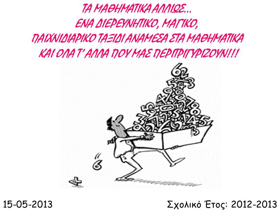 ΤΑ ΜΑΘΗΜΑΤΙΚΑ ΑΛΛΙΩΣ… ΕΝΑ ΔΙΕΡΕΥΝΗΤΙΚΟ, ΜΑΓΙΚΟ, ΠΑΙΧΝΙΔΙΑΡΙΚΟ ΤΑΞΙΔΙ ΑΝΑΜΕΣΑ ΣΤΑ ΜΑΘΗΜΑΤΙΚΑ ΚΑΙ ΟΛΑ Τ' ΑΛΛΑ ΠΟΥ ΜΑΣ ΠΕΡΙΤΡΙΓΥΡΙΖΟΥΝ!!! 15-05-2013 Σχολ