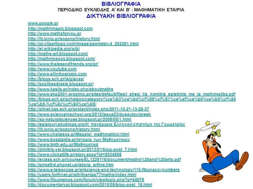 ΒΙΒΛΙΟΓΡΑΦΙΑ ΠΕΡΙΟΔΙΚΟ ΕΥΚΛΕΙΔΗΣ Α' ΚΑΙ Β' : ΜΑΘΗΜΑΤΙΚΗ ΕΤΑΙΡΙΑ ΔΙΚΤΥΑΚΗ ΒΙΒΛΙΟΓΡΑΦΙΑ www.google.gr http://mathhmagic.blogspot.com http://www.mathsfor