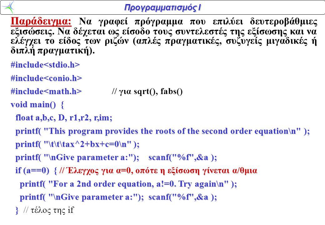 Προγραμματισμός Ι Παράδειγμα: Παράδειγμα: Να γραφεί πρόγραμμα που επιλύει δευτεροβάθμιες εξισώσεις.