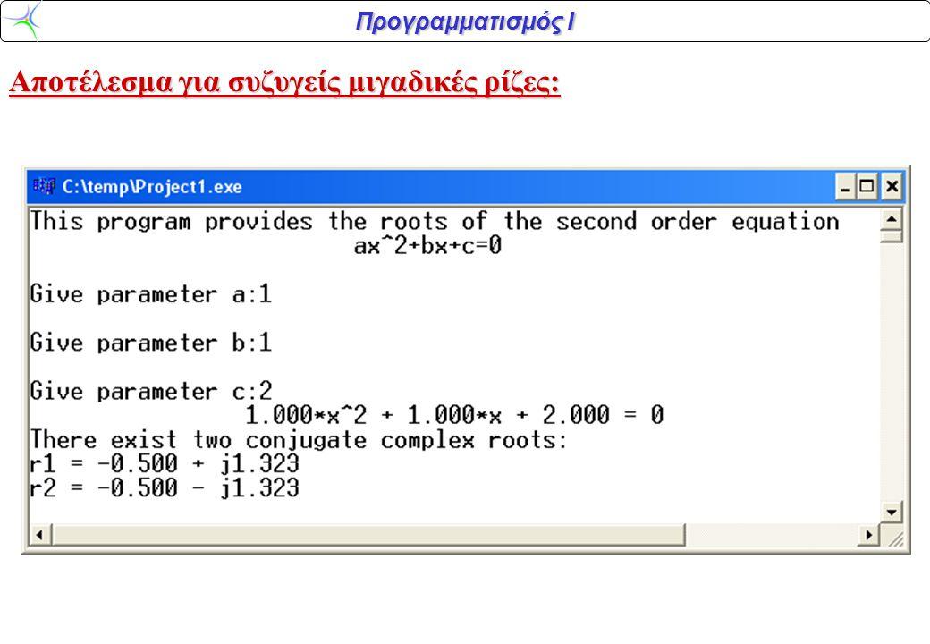 Προγραμματισμός Ι Αποτέλεσμα για απλές πραγματικές ρίζες: