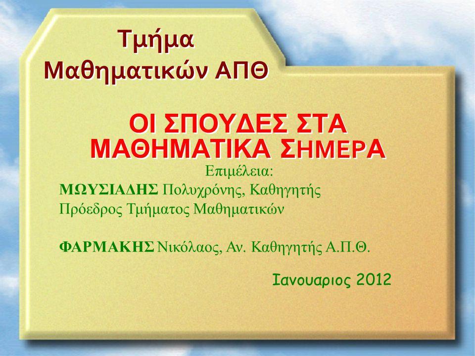 Ενημέρωση για το Πρόγραμμα στο Τμήμα Μαθηματικών ΑΠΘ 12/37 Μαθήματα Υποχρεωτικά Επιλογής ( ΥΕ ) ( σ.