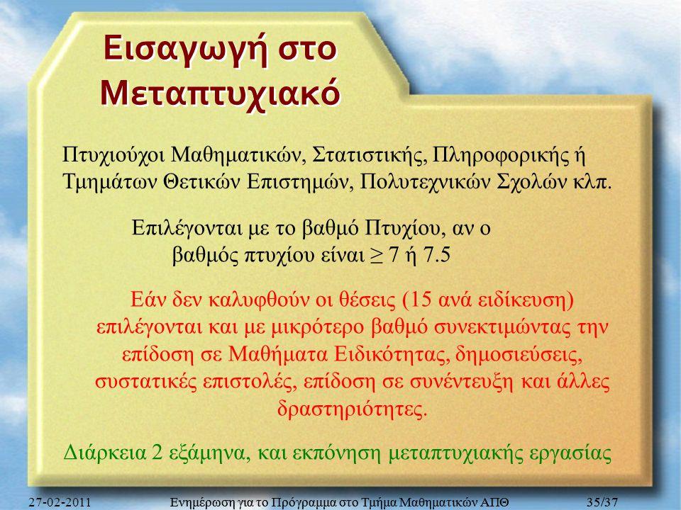Ενημέρωση για το Πρόγραμμα στο Τμήμα Μαθηματικών ΑΠΘ 35/37 Εισαγωγή στο Μεταπτυχιακό Πτυχιούχοι Μαθηματικών, Στατιστικής, Πληροφορικής ή Τμημάτων Θετι