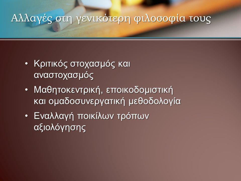 ΠΑΡΑΔΕΙΓΜΑΤΑ ΑΞΙΟΛΟΓΗΣΗΣ ΜΕ ΒΑΣΗ ΤΟ Π.Δ. 48/2012 ΑΦΗΓΗΜΑΤΙΚΟ ΕΡΓΟ