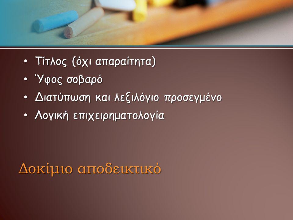 Δοκίμιο αποδεικτικό Τίτλος (όχι απαραίτητα) Τίτλος (όχι απαραίτητα) Ύφος σοβαρό Ύφος σοβαρό Διατύπωση και λεξιλόγιο προσεγμένο Διατύπωση και λεξιλόγιο προσεγμένο Λογική επιχειρηματολογία Λογική επιχειρηματολογία