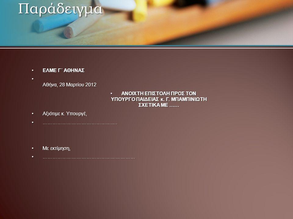 Παράδειγμα ΕΛΜΕ Γ΄ ΑΘΗΝΑΣΕΛΜΕ Γ΄ ΑΘΗΝΑΣ Αθήνα, 28 Μαρτίου 2012 Αθήνα, 28 Μαρτίου 2012 ΑΝΟΙΧΤΗ ΕΠΙΣΤΟΛΗ ΠΡΟΣ ΤΟΝ ΥΠΟΥΡΓΟ ΠΑΙΔΕΙΑΣ κ.