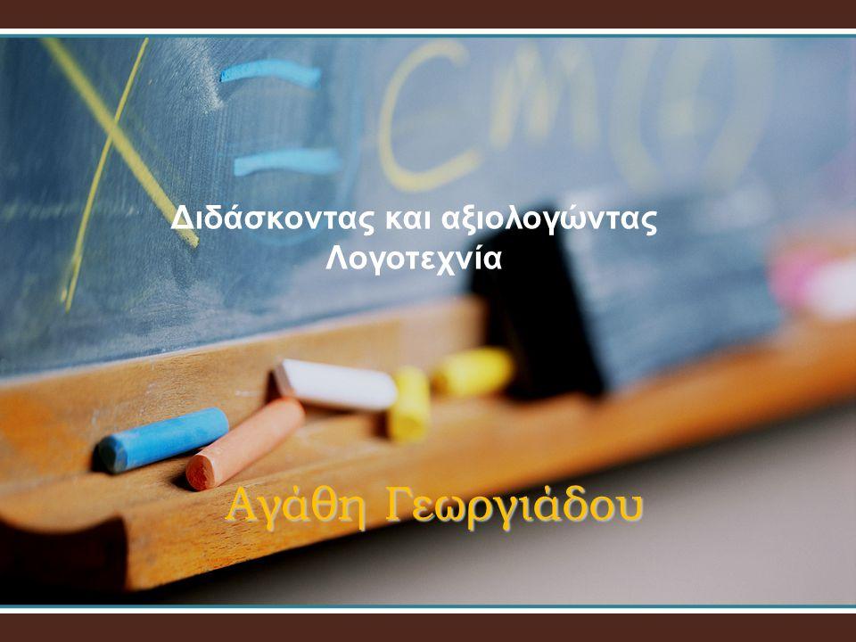Διδάσκοντας και αξιολογώντας Λογοτεχνία Αγάθη Γεωργιάδου