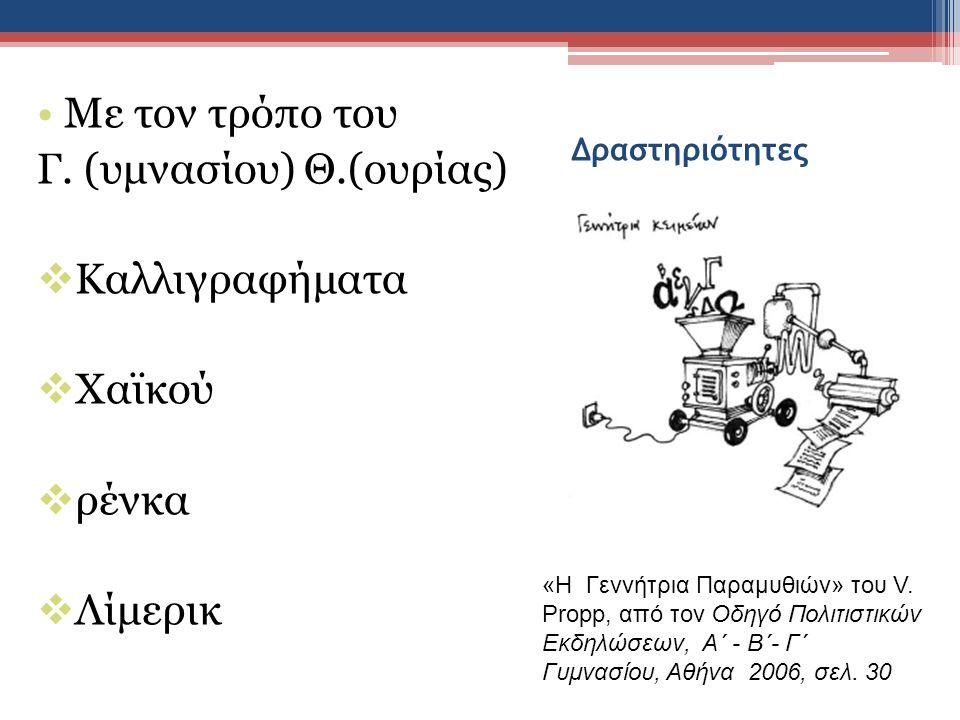 Δραστηριότητες Με τον τρόπο του Γ. (υμνασίου) Θ.(ουρίας)  Καλλιγραφήματα  Χαϊκού  ρένκα  Λίμερικ «Η Γεννήτρια Παραμυθιών» του V. Propp, από τον Οδ