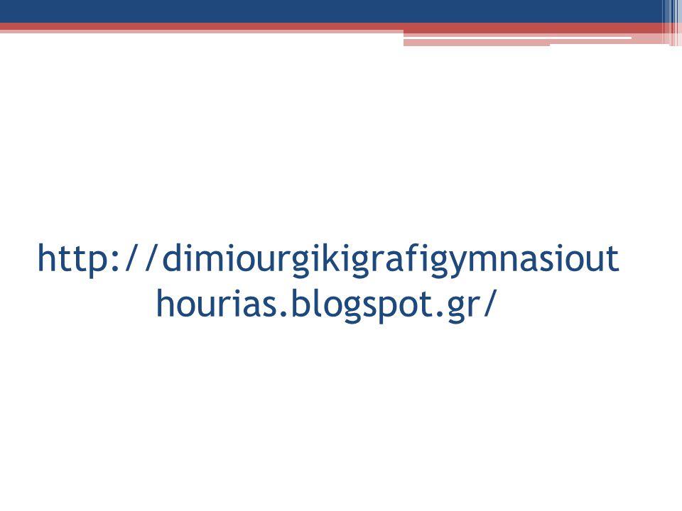 http://dimiourgikigrafigymnasiout hourias.blogspot.gr/