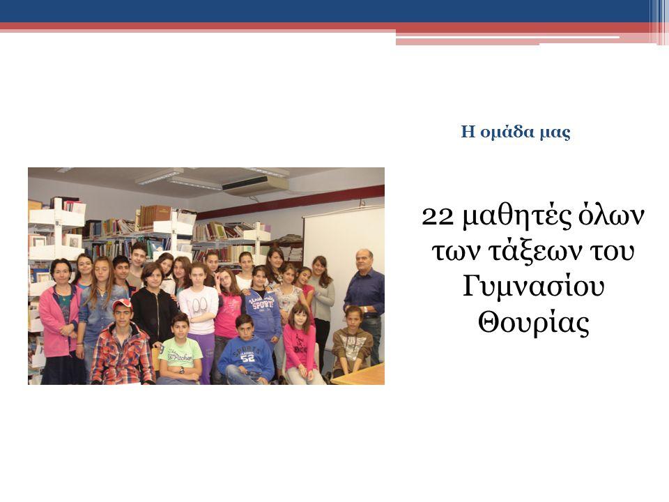Η ομάδα μας 22 μαθητές όλων των τάξεων του Γυμνασίου Θουρίας