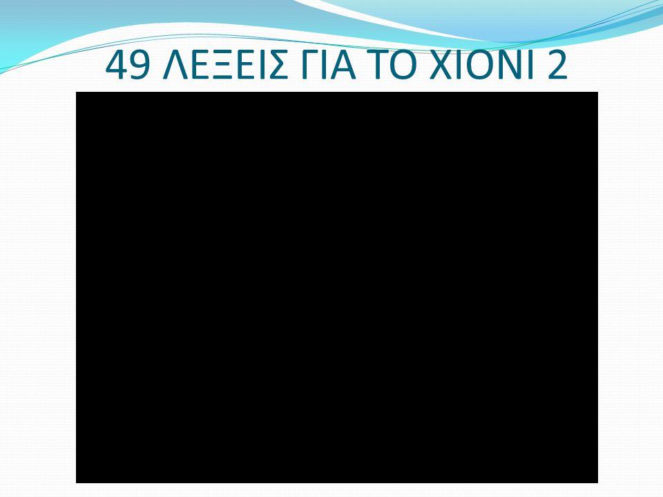 49 ΛΕΞΕΙΣ ΓΙΑ ΤΟ ΧΙΟΝΙ 2