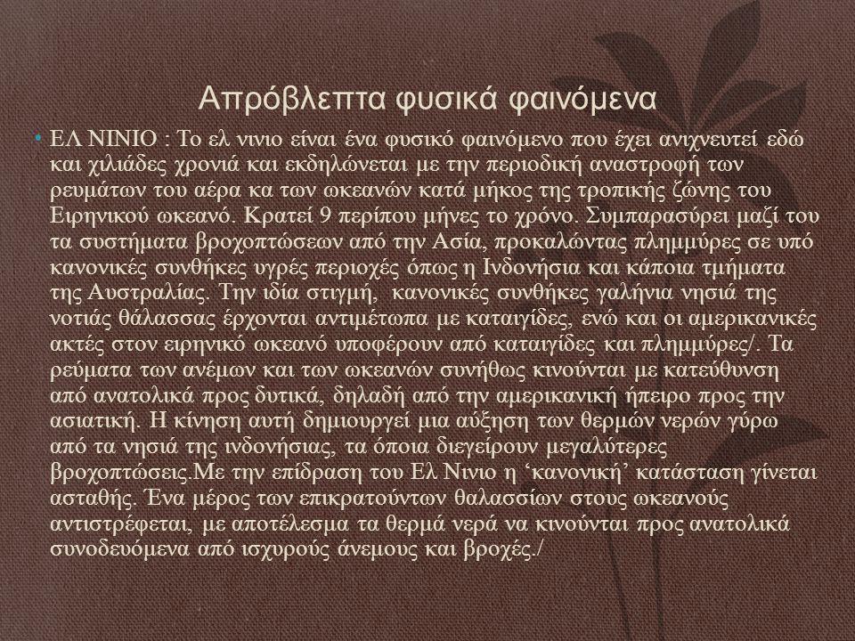 Απρόβλεπτα φυσικά φαινόμενα ΕΛ ΝΙΝΙΟ : Το ελ νινιο είναι ένα φυσικό φαινόμενο που έχει ανιχνευτεί εδώ και χιλιάδες χρονιά και εκδηλώνεται με την περιο