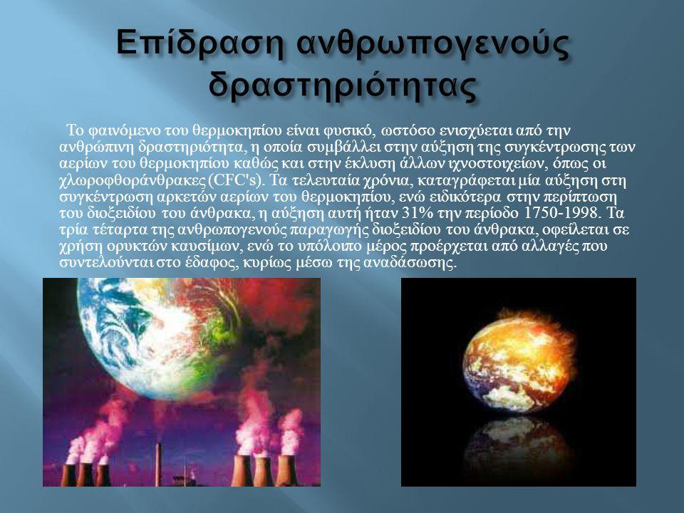 Το φαινόμενο του θερμοκηπίου είναι φυσικό, ωστόσο ενισχύεται από την ανθρώπινη δραστηριότητα, η οποία συμβάλλει στην αύξηση της συγκέντρωσης των αερίω