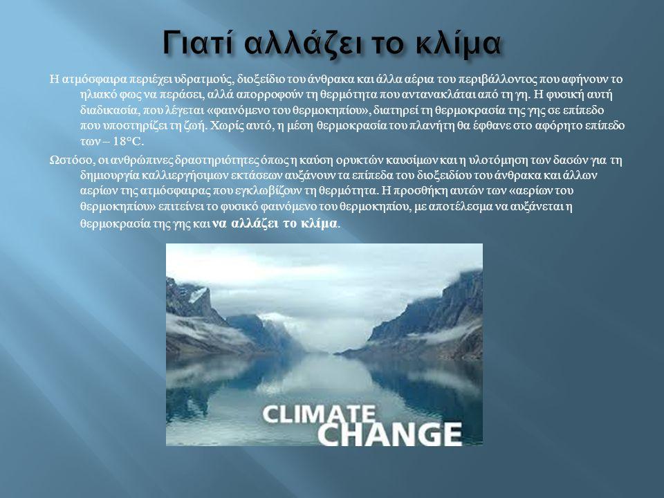 Η ατμόσφαιρα περιέχει υδρατμούς, διοξείδιο του άνθρακα και άλλα αέρια του περιβάλλοντος που αφήνουν το ηλιακό φως να περάσει, αλλά απορροφούν τη θερμό