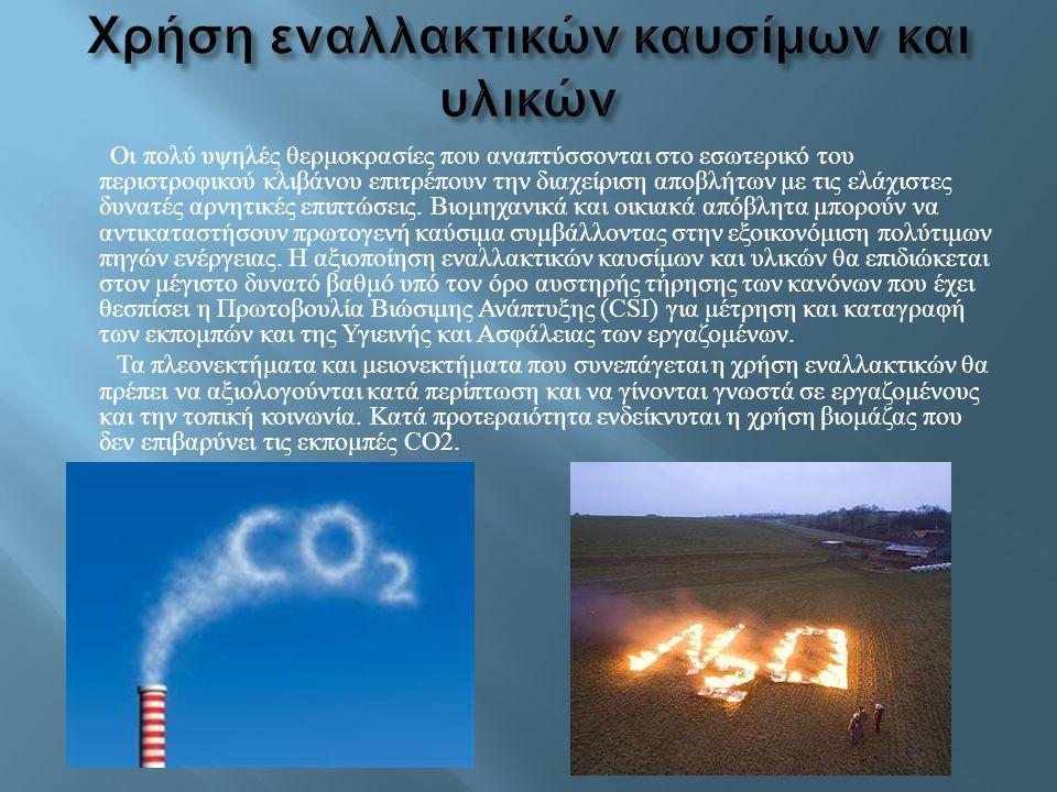 Οι πολύ υψηλές θερμοκρασίες που αναπτύσσονται στο εσωτερικό του περιστροφικού κλιβάνου επιτρέπουν την διαχείριση αποβλήτων με τις ελάχιστες δυνατές αρ