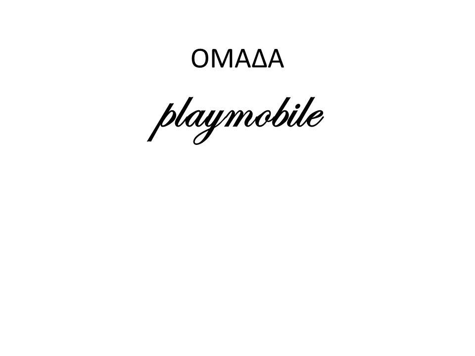 ΟΜΑΔΑ playmobile